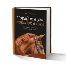 """Книга """"Порядок в уме-порядок в езде"""" Инга Вольфрам"""