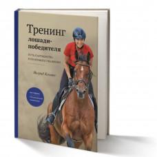 """Книга """"Тренинг лошади-победителя"""" Ингрид Климке"""